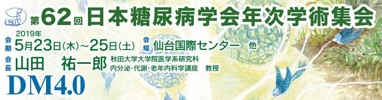 第62回日本糖尿病学会年次学術集会