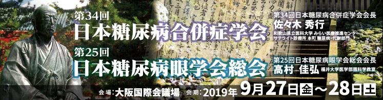 第34回日本糖尿病合併症学会
