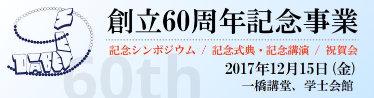 創立60周年記念事業