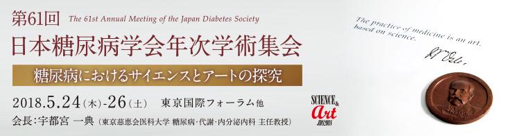 第61回日本糖尿病学会年次学術集会