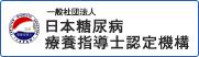 日本糖尿病療養指導士認定機構