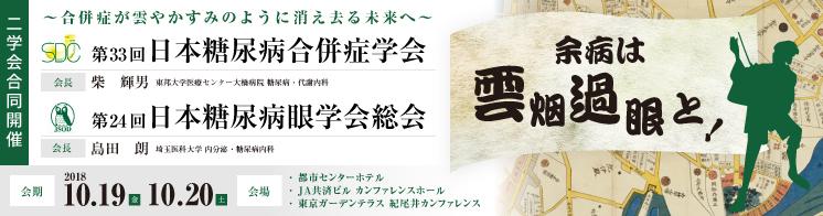 第33回日本糖尿病合併症学会