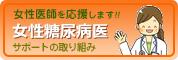キラリ☆女性医師! (女性糖尿病医サポートの取り組み)