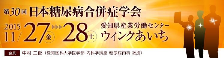 第30回日本糖尿病合併症学会