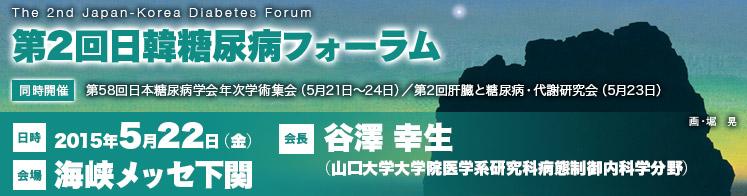 第2回日韓糖尿病フォーラム(The 2nd Japan-Korea Diabetes Forum)