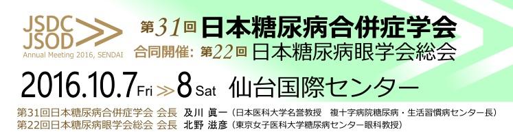第31回日本糖尿病合併症学会/第22回日本糖尿病眼学会総会