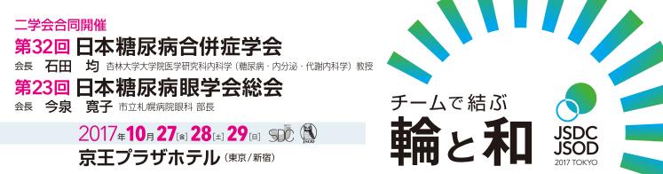 第32回日本糖尿病合併症学会/第23回日本糖尿病眼学会総会