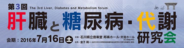 第3回肝臓と糖尿病・代謝研究会