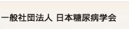 一般社団法人 日本糖尿病学会