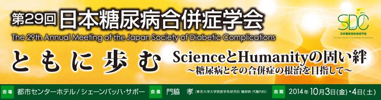 第29回日本糖尿病合併症学会