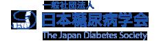 日本糖尿病学会