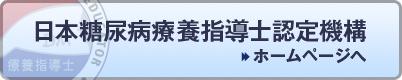 日本糖尿病療養指導士認定機構ホームページへ