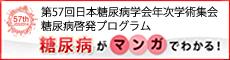 第57回日本糖尿病学会年次学術集会 糖尿病啓発サイト