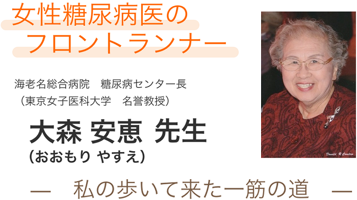 女性糖尿病医のフロントランナー 大森 安恵