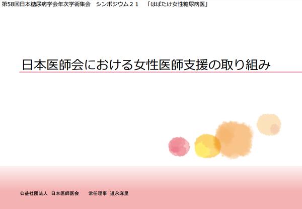「日本医師会における女性医師支援の取り組み」 道永 麻里 (日本医師会)