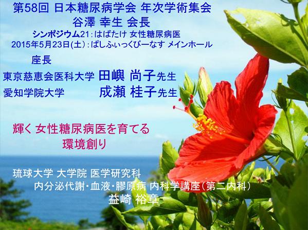 「輝く女性糖尿病医を育てる環境創り」 益崎 裕章 (琉球大学)