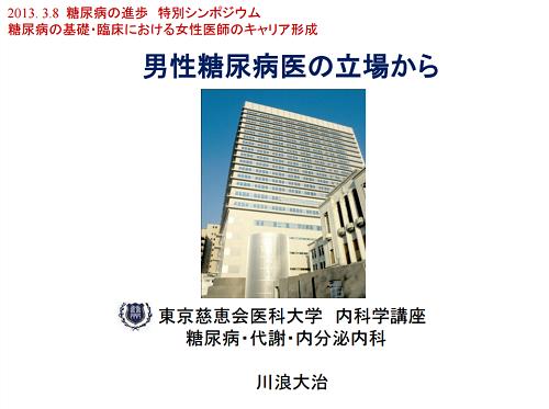 「男性糖尿病医の立場から」 川浪 大治 (東京慈恵会医科大学)