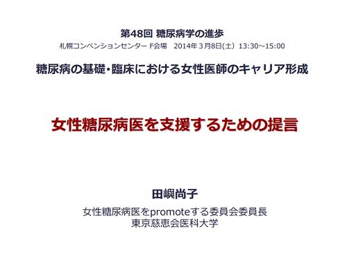 「女性糖尿病医を支援するための提言」 委員長:田嶼 尚子 (東京慈恵会医科大学)